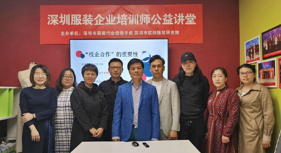 深圳服装企业培训师公益讲堂第二期圆满举办